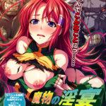 『魔物の淫宴~堕とされ孕まされる苗床物語~』DL版本日発売です